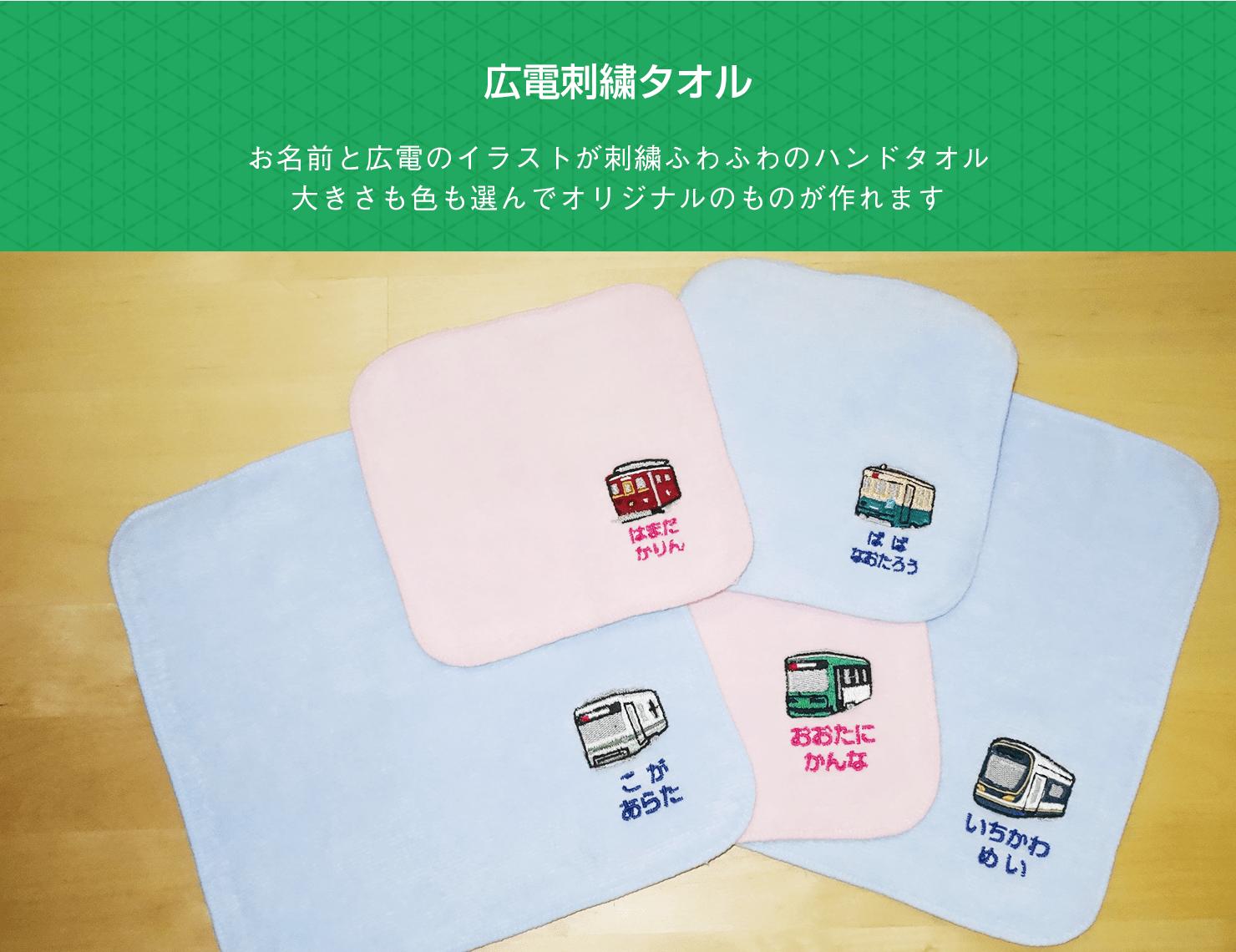 広電刺繍タオル お名前と広電のイラストが刺繍ふわふわのハンドタオル。大きさも色も選んでオリジナルのものが作れます
