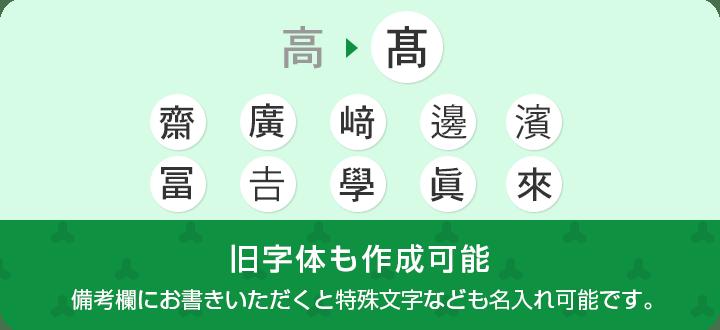 旧字体も作成可能 備考欄にお書きいただくと特殊文字なども名入れ可能です。