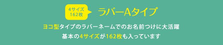ラバーネームA ヨコ型タイプのラバーネームでのお名前つけに大活躍 基本の4サイズが162枚も入っています