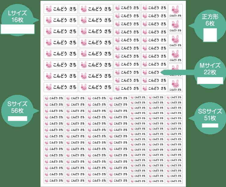 マル得ラバーネーム Lサイズ:8枚 Mサイズ:10枚 Sサイズ:39枚 SSサイズ横型:48枚 SSサイズ縦型:14枚 XSサイズ横型:84枚 XSサイズ縦型:40枚