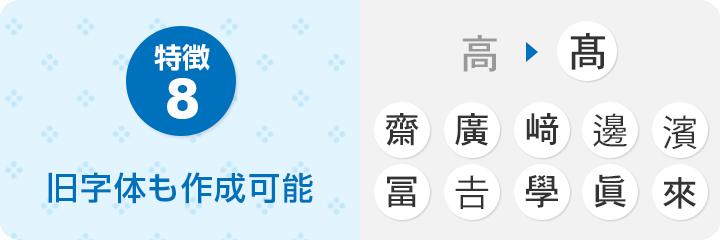 特徴8 旧字体も作成可能