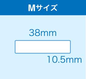 Lサイズ:49mm×14mm