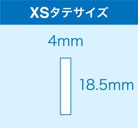 Sサイズ:29mm×8mm