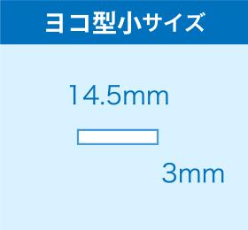 SSサイズ:24mm×6.5mm