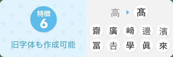 特徴6 旧字体も作成可能