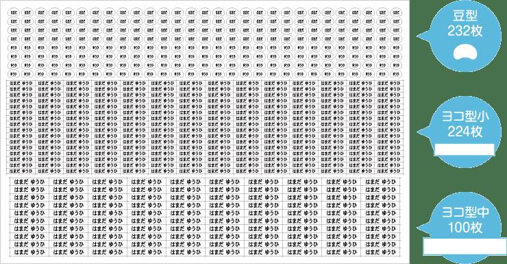 マル得算数セット名前シール 豆型:232枚 ヨコ型小:224枚 ヨコ型中:100枚