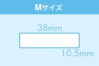 Mサイズ:38mm×10.5mm