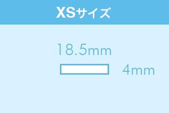 XSサイズ:18.5mm×4mm