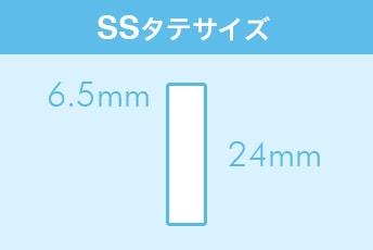 SSタテサイズ:24mm×7mm