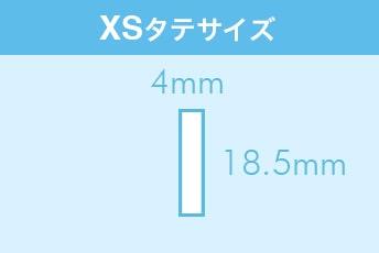 XSタテサイズ:18.5mm×4mm