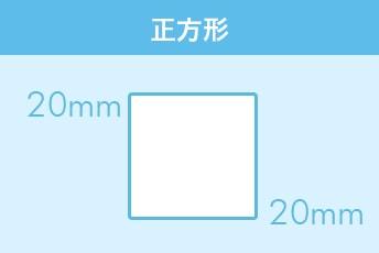 正方形:20mm×20mm