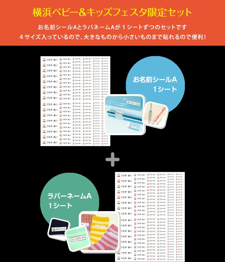 横浜ベビー&キッズフェスタ限定セット