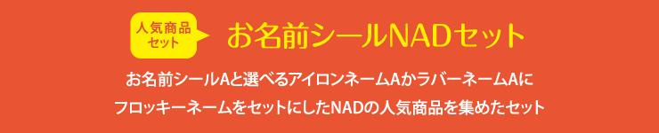 NADセット お名前シールAと選べるアイロンネームAかラバーネームAにフロッキーネームをセットにしたNADの人気商品を集めたセットもさらにお得に!
