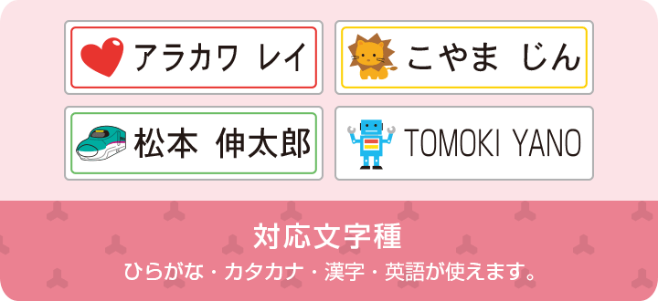 対応文字種 ひらがな・カタカナ・漢字・英語が使えます。