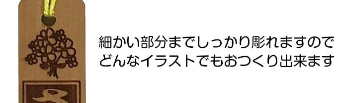 千社札ストラップ