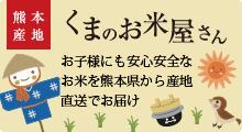 くまのお米屋さん