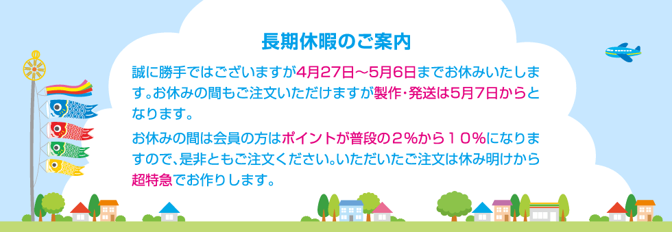 長期休暇のご案内:4月27日~5月6日までお休みいたします
