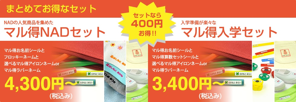 セットなら400円お得!