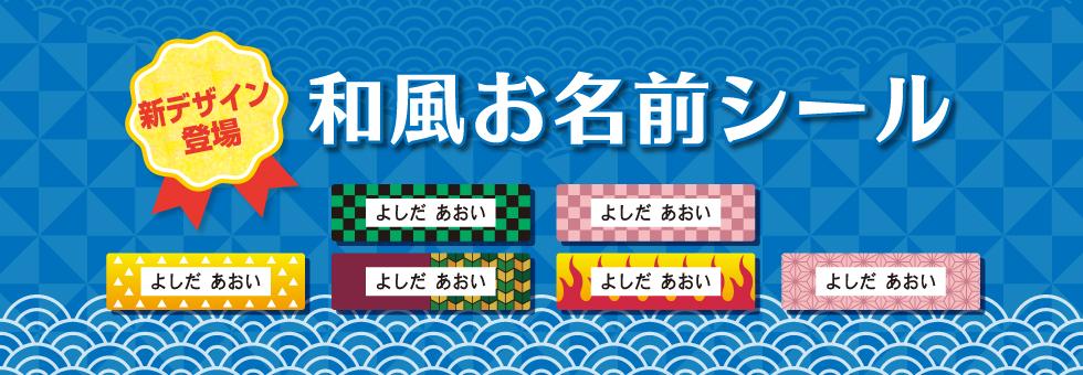 当店人気No.1 マル得お名前シール